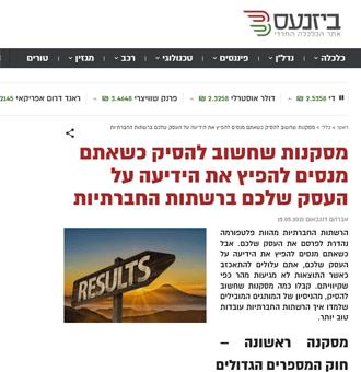 כתבה על גט בוסט - ישראל היום